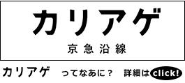 京急沿線の借り上げ「カリアゲ」