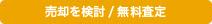 売却を検討/無料査定